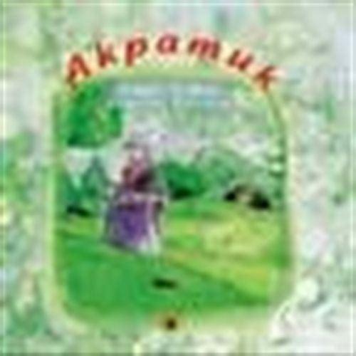 Akpamuk