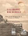 Kavafis ve Şehir (Yunanca)