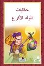 Keloğlan Masalları (Arapça)