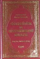 Açıklamalı ve Türkçe Okunuşlu Celcelutiye ve Hayatımızdaki Dualar / Prof. Dr. Abdülaziz Hatip (Kod: 1029)