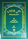 Muğni't-Tullab (Arapça) (Mantık İsagoci Şerhi)