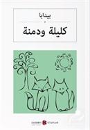 كليلة و دمنه Kelile ve Dimne (Arapça)