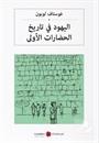 اليهود في تاريخ الحضارات الأولى Medeniyette Yahudilerin Rolü (Arapça)
