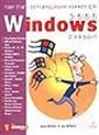 Windows 2000 Rehberi
