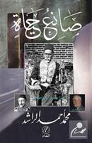 Saniul Hayat (Arapça)