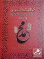 Tuhfetul Kur'an