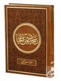 Reşahat Ayn-El Hayat (Osmanlıca)