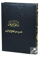 Zübdetü'l-irfan (Arası Çizgili Kağıtlı)