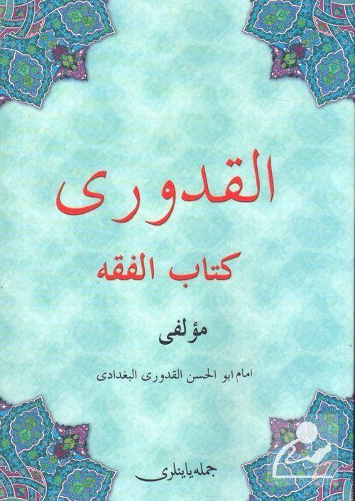 El-kuduri Kitabu'l Fıkıh (Osmanlıca)