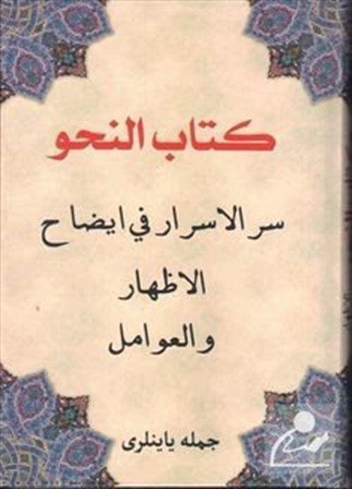 Kitabü'l Nahiv, Kitab-ul İzhar ve Avamil (Osmanlıca)