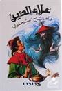 Alaaddin'in Sihirli Lambası (Arapça)