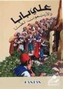 Ali Baba ve Kırk Haramiler