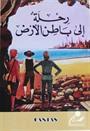 Arzın Merkezine Seyahat (Arapça)