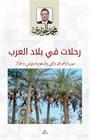 Rihalat fî Biladi'l Arab Suriye - Irak - Yemen - Suudi Arabistan - Tunus - Cezair