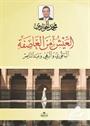 el-Ayşü mine'l Âsife el-Bakûri ve'l Behiyy ve Abdunnasır