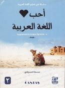 Arapçayı Seviyorum Uygulamalarla Arapça Öğretimi 2 (Pratik)
