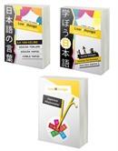 LearNihongo Japonca Dilbilgisi, Kelimeler, Alıştırmalar 3 Kitap Set