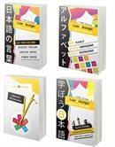 LearNihongo Japonca Dilbilgisi, Kelimeler, Alıştırmalar, Alfabe 4 Kitap Set