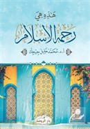 Hazihi Hiye Rahmetü'l İslam (Arapça)