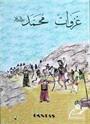 Hz. Muhammed'in Savaşları (Arapça)