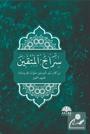 Siracü Müttekin (Arapça)