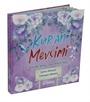 Kur'an Mevsimi