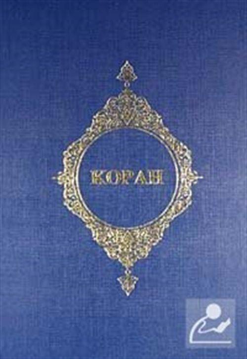 Kopah (Rusça Kur'an- ı Kerim Meali)